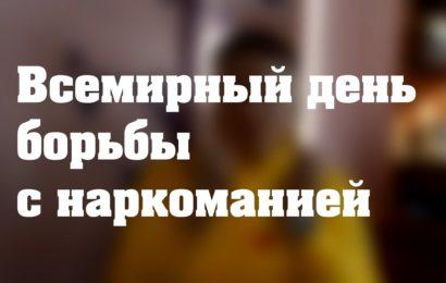 Наркомания в России: ВЦИОМ провел опрос общественного мнения