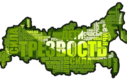 Минздрав попросил губернаторов поддержать Всероссийский День трезвости