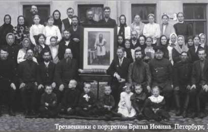 Обществу христиан-трезвенников Иоанна Чурикова исполнилось 124 года