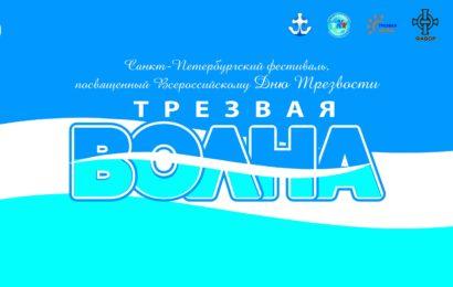 На трезвых волнах: В Петербурге впервые пройдет фестиваль «Трезвая волна»