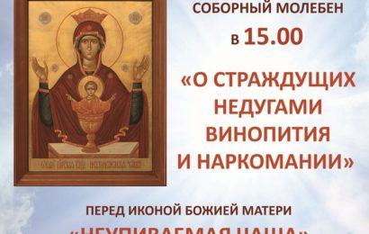 11 сентября Санкт-Петербург отмечает День Трезвости