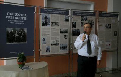 Выставка «Общества трезвости: Опыт прошлого ради будущего» открылась в Петербурге