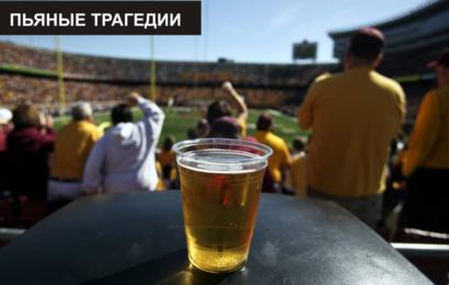 Пиво на стадионах? Алколоббисты не дремлют