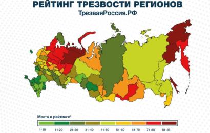 Опубликован рейтинг трезвости регионов 2018